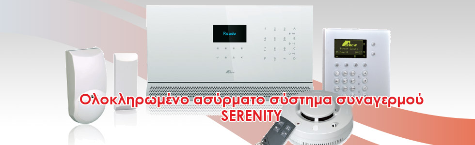 Ολοκληρωμένο ασύρματο σύστημα συναγερμού SERENITY